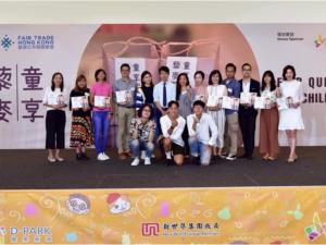 香港公平貿易聯盟